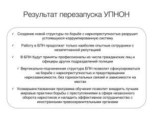 RUS Концепция БПН.007