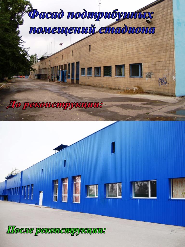 fasad-podtrebunnyih-pomeshheniy-stadiona
