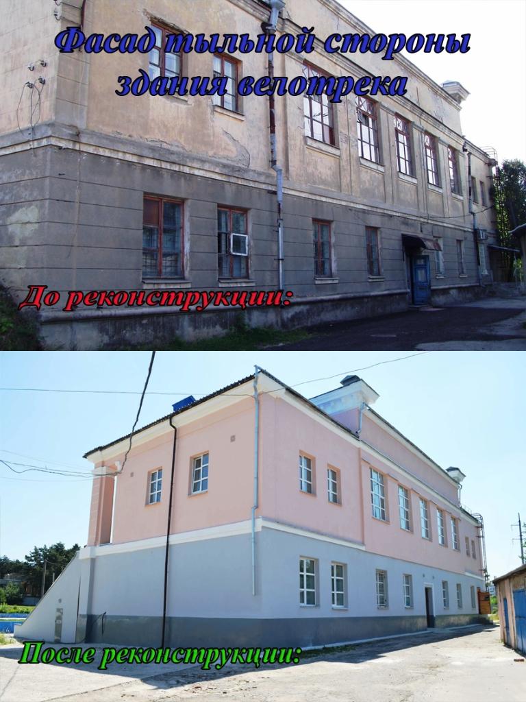 fasad-tyilnoy-storonyi-zdaniya-velotreka