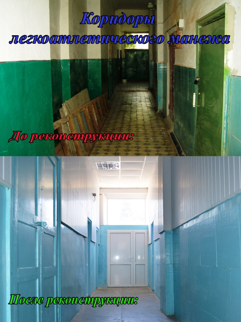 koridoryi-legkoatleticheskogo-manezha