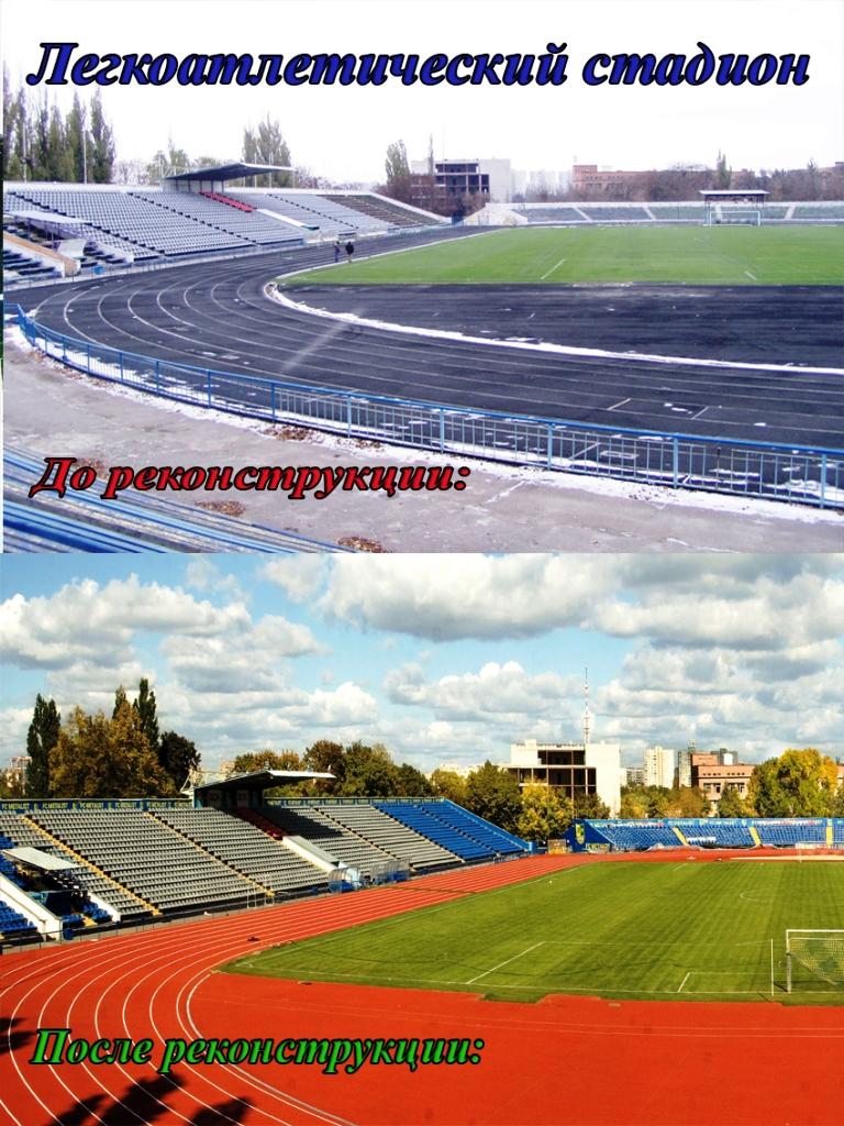 legkoatleticheskiy-stadion