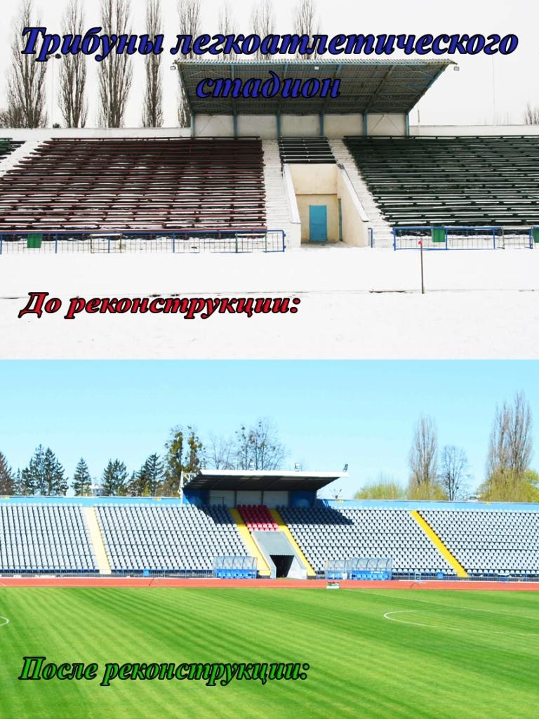 tribunyi-stadiona